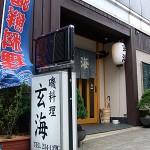 磯料理 玄海 / 群馬県前橋市 最寄駅中央前橋