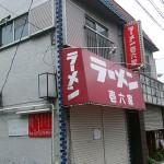 横浜家系ラーメン 『壱六屋 本店』/神奈川県横浜市磯子区
