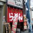日の出らーめん 横浜桜木町本店 (日ノ出町、桜木町、関内 / ラーメン、つけ麺)