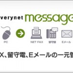 3ヶ月無料キャンペーン中の「Message+(メッセージプラス)」