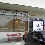 つけ麺 虎心(とらしん)/ みどり市(旧大間々町)