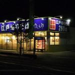 江戸切りそば(ゆで太郎)前橋文京店 / そば屋(蕎麦) 前橋市