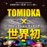 ご紹介、世界遺産登録記念富岡製糸場プロジェクションマッピング