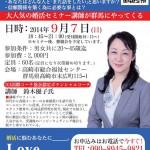 人気婚活セミナー講師 鈴木優子さんの「たった5分で信頼関係を築くコミュニケーション術」 2014年9月7日(日)開催