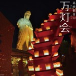 ご紹介、高崎観音山のろうそく祭り・万灯会(まんどうえ)