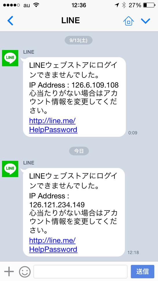 LINEウェブストアにログインできませんでした