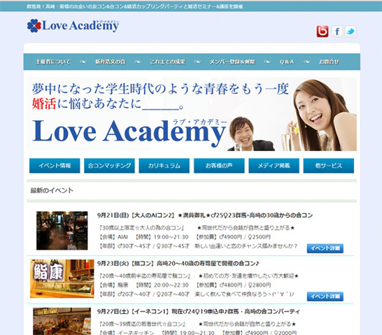 loveacademy(ラブアカデミー)