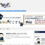 前橋市のパソコン・スマホ教室LIFTE(リフテ)で働く「忍者解決くん」ブログ企画制作