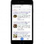 アプリ内のコンテンツがGoogle検索でも見つかる時代