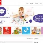 弊社制作の世界70カ国で愛されるドイツ生まれの知育おもちゃ「Hape(ハペ)」日本公式サイト公開致しました。