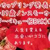 運命のカップリング発表あり25歳~39歳ノンスモーカー限定 群馬バーベキュー(BBQK)婚活