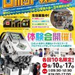子ども向けのロボット製作×プログラミング教室「ロボ団高崎校」体験会開催のお知らせ