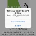 iPhone7にSuica(スイカ)を転送できない【サーバー障害発生中】