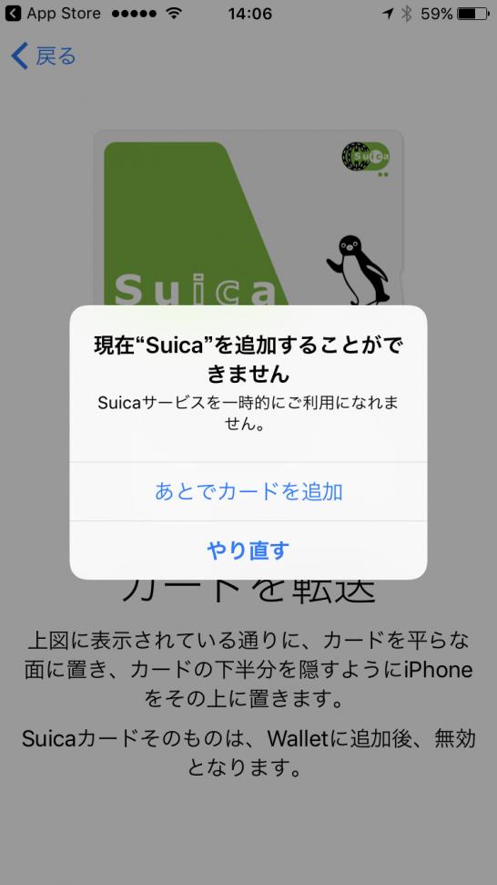現在suicaを追加することができません
