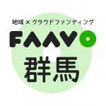 クラウドファンディング「FAAVO」に挑戦!
