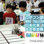 群馬から念願のロボットプログラミングコンテストWRO 2018 国際大会出場
