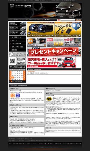カー用品通販1BOX(楽天サイト)