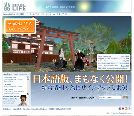 3D仮想空間「Second Life(セカンドライフ)」