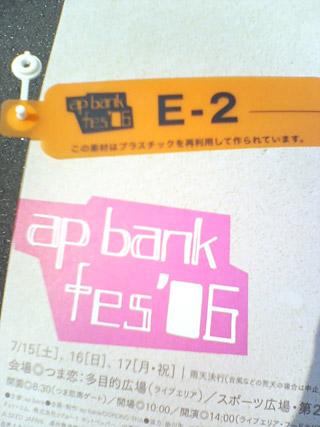 e-2 apbankfes