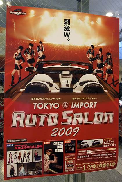 AUTO SALON TOKYO 2009 (オートサロン東京2009)  / 幕張メッセ 千葉市美浜区中瀬