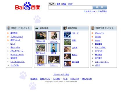 中国の検索サービス「百度」(Baidu)