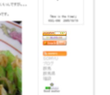 Webスカウター ブログパーツ