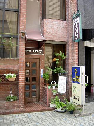 喫茶店 カリーナ