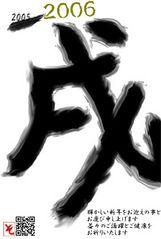 somyuの年賀状2005 戌