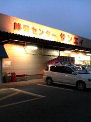卸売りセンターサンエイ