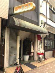 喫茶店 あおき