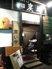 麺や 炭場(ラーメン店) 群馬県前橋市