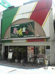 呑喰里(どんぐり)