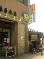 コーヒー店 『シープ』