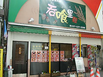 韓国家庭料理 呑喰里(どんぐり)