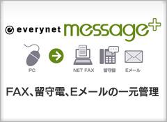 everynet Message+(メッセージプラス)