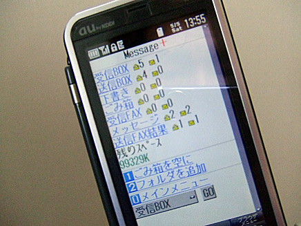 everynet Message+(メッセージプラス)携帯画面