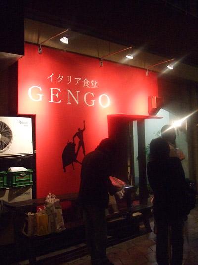 イタリア料理 『GENGO(げんごう)』