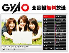 パソコンテレビ Gyao(ギャオ) 全番組無料放送