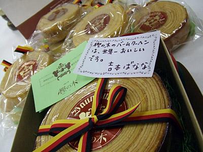 樫の木バームクーヘンは世界一おいしいです。 吉本ばなな