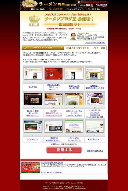 ラーメンブログ王2007-2008