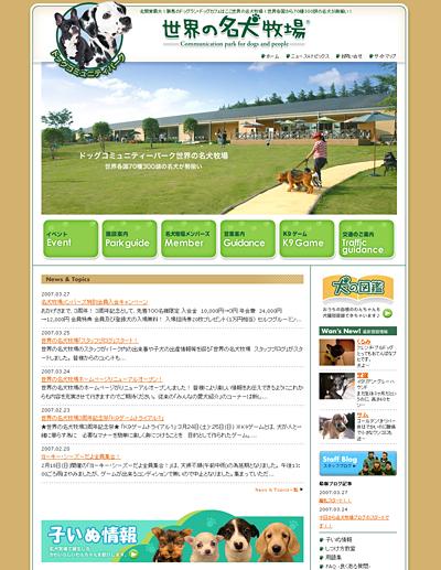 北関東最大のドッグランとドッグフェの世界の名犬牧場様ホームページ