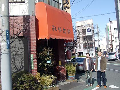 みやたや /定食 宴会 前橋市本町