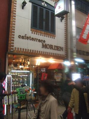カフェテラス モーデン -MORDEN-