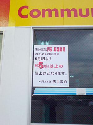 円安、原油高騰 約5円/ℓ以上値上げ