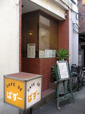 CAFE DE パズー