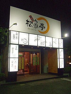 味処 松魚亭(しょうぎょてい)