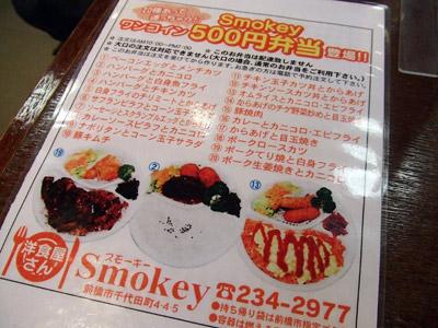 ワンコインsmokey500円弁当メニュー