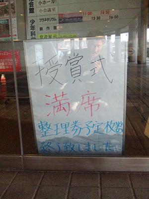 高崎映画祭満席/高崎市文化会館