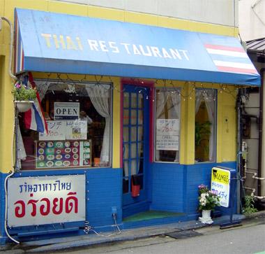 タイレストラン アロイディ