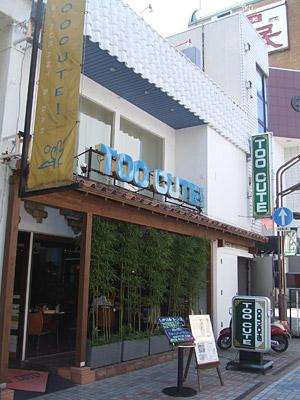 TOO CUTE!(トゥーキュート)  前橋店